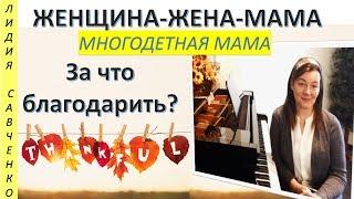 За что Благодарить Бога в этом году? История моей мечты Женщина-Жена-Мама Канал Лидии Савченко