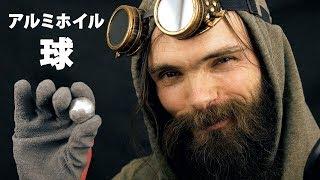【日本語asmr】アルミホイルをいろんな物で叩いて鉄球を作ってみた(アルミボール挑戦w)