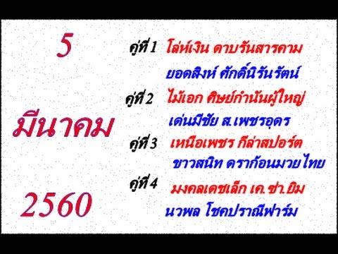 วิจารณ์มวยไทย 7 สี อาทิตย์ที่ 5 มีนาคม 2560