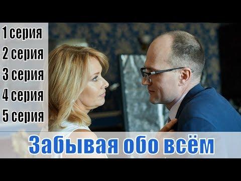 Забывая обо всём 1, 2, 3, 4, 5 серия / русская мелодрама / 2019 / обзор