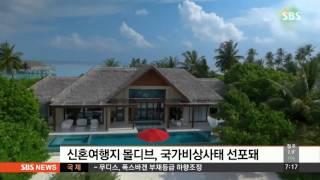 '신혼여행 성지' 몰디브, 국가 비상사태…