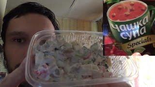 "Салат ""Викинг"" и чашка супа Knorr томатный"
