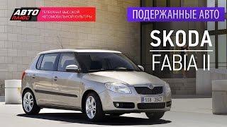 Подержанные автомобили - Skoda Fabia II, 2012г.  - АВТО ПЛЮС