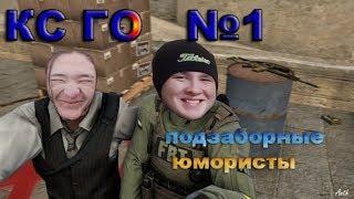 """Смотреть Подзаборные юмористы кс го  №1 """"Дуэль"""" онлайн"""