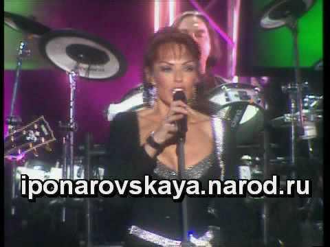 Irina Ponarovskaya - И. Понаровская & Трофим - Опять весна 2005