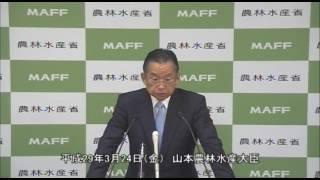 山本農林水産大臣会見(平成29年3月24日) thumbnail