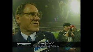Украина 1 1 Хорватия Отбор ЧМ 1998 Стыковой матч