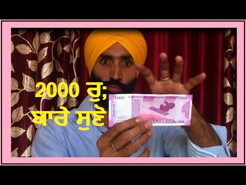 2000 Rupee Notes Nano GPS Chip Tracking water test 2000 ਰੁ; ਬਾਰੇ ਸੁਣੋ