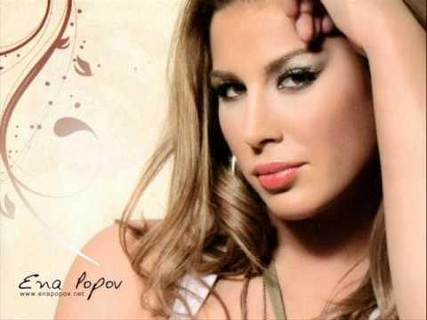 Эна попов сербская звезда фото — photo 3