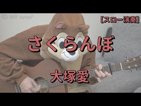 【ゆっくり演奏】さくらんぼ/大塚愛/ギターコード
