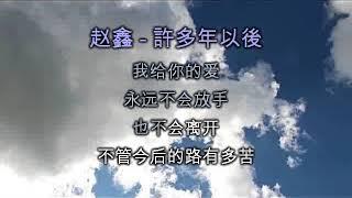 Download 赵鑫 - 许多年以后 - (卡拉OK皇牌精选) MP3 song and Music Video