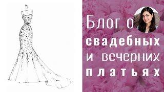 Margaret. Блог о Свадебных и Вечерних Платьях