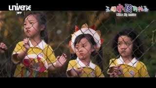 Little Big Master 五個小孩的校長 [HK Trailer 香港版預告]