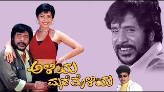 New Kannada Action Movie | Aliya Mane Tholiya ಅಳಿಯ ಮನೆ ತೊಳಿಯ| Om Prakash Rao, Ruchita Prasad, Sharan