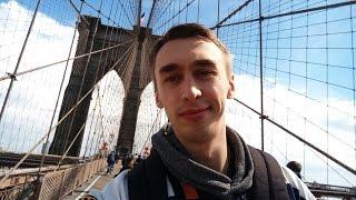 Стрекаловский в Нью-Йорке. Как это  было!