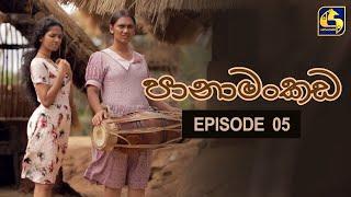 Panamankada Episode 05    පානාමංකඩ    07th August 2021 Thumbnail