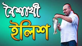 Bangla Funny Video | বৈশাখী ইলিশ | Boishakhi Ilish By Fun Buzz