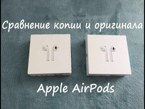 Сравнение Apple AirPods оригинала и качественной копии.