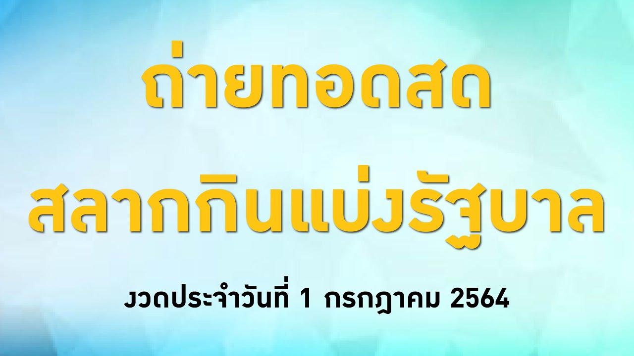 ถ่ายทอดสดผลสลากกินแบ่งรัฐบาล ประจำวันที่1 กรกฎาคม 2564