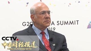 [中国财经报道]直击G20 古里亚:合作与共同努力促进科技传播| CCTV财经