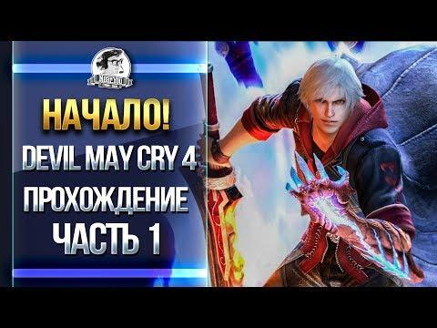 ЖДЕМ Devil May Cry 5 - Devil May Cry 4 - Прохождение! Часть 1