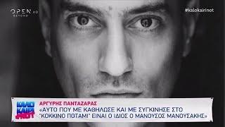 Α. Πανταζάρας: Στο Κόκκινο Ποτάμι με συγκίνησε ο ίδιος ο Μανούσος Μανουσάκης - Καλοκαίρι not|OPEN TV