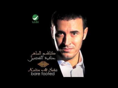 Kadim Al Saher … Menu Ent | كاظم الساهر … منو انت