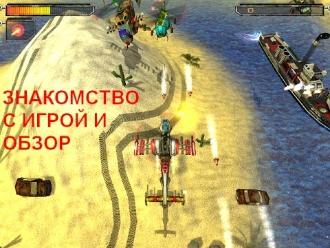 Игра онлайн авианалет 3