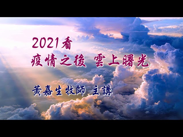 2021看 疫情之後 雲上曙光