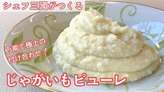 #350『じゃがいものピューレ』究極のじゃがいも料理! シェフ三國の簡単レシピ