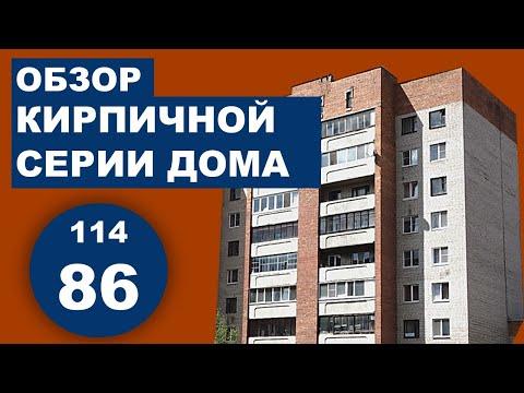 Серия дома 86. Кирпичные дома. Планировка и особенности. (Советские серии домов).