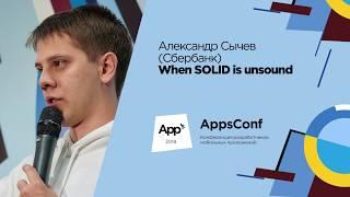 "When SOLID is unsound / Александр Сычев (ПАО ""Сбербанк"")"