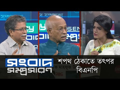 শপথ ঠেকাতে তৎপর বিএনপি || News || Songbad Somprosaron || DBC News || 27/04/19