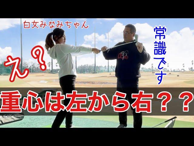 【コラボレッスン】飛ばしたい白金台女子ゴルフ部みなみちゃんに練習方法を伝授