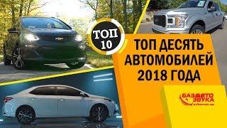 10 найнадійніших автомобілів 2018 року. Яку машину вибрати? Кращі авто.