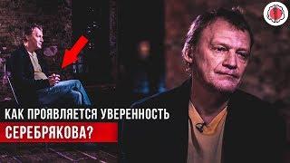 Анализ личности Алексея Серебрякова на интервью у вДудя