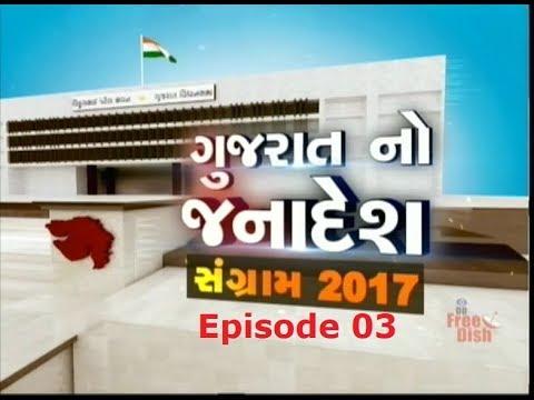 Gujarat No Janadesh 2017 | Episode - 03