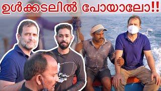 രാഹുൽ ഗാന്ധിയും ആയി കടലിൽ മീൻ പിടിക്കാൻ പോയി | Deep Sea Fishing With Rahul Gandhi