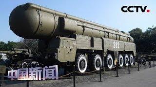 [中国新闻] 媒体焦点:《中导条约》前景黯淡 英媒:北约将继续说服俄罗斯 | CCTV中文国际