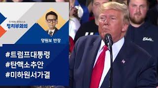 [정치부회의] 미 하원서 트럼프 탄핵소추안 가결…헌정사상 '세번째'