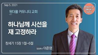 하나님께 시선을 재고정하라, 9/5/2021, 이준영목사