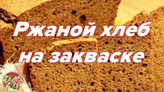 Ржаной, бездрожжевой хлеб на домашней закваске. Просто, вкусно, недорого.