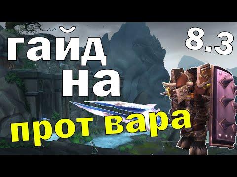 Гайд на ПРОТ ВАРА 8.3 Ни'алота