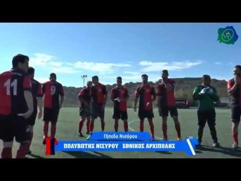[10.11.2015] ΑΣ Πολυβώτης Νισύρου vs Εθνικός Αρχίπολης 1-2 (χαίλαϊτ)
