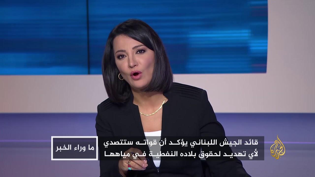 الجزيرة:ما وراء الخبر-هل تشعل حقول الغاز حربا إسرائيلية لبنانية؟
