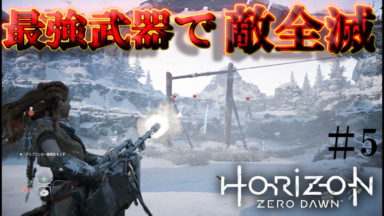 ホライゾン 最強 武器 【ホライゾンゼロ】HORIZON