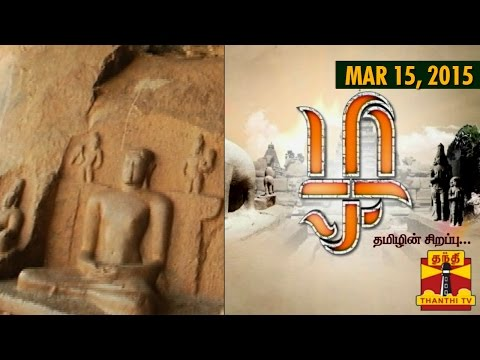 """Zha - The Significance of """"Delhi Gate"""" in Arcot (15/3/2015) - Thanthi TV"""