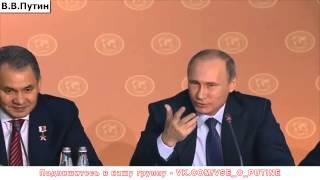 Владимир Путин про смысл жизни!! 2015 Смотреть ВСЕМ mp4