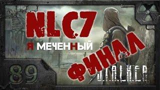 Прохождение NLC 7 Я - Меченный S.T.A.L.K.E.R. 89. Осознание. Финал .