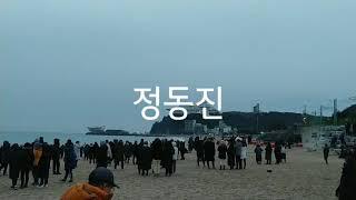 [강원 정동진] 1월 …